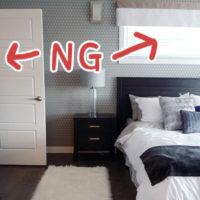 【寝室風水】ベッドとドア・窓の位置を整えて安眠熟睡できる寝室に